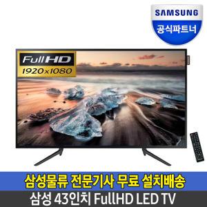 삼성전자 TV 모니터 43인치 LH43DCJPLGAKR [본사 직배송 설치]