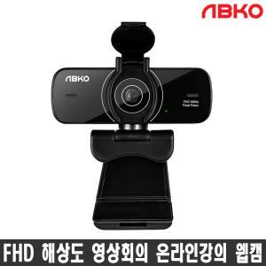 앱코 APC900 FHD 웹캠 컴퓨터 화상카메라 방송 온라인강의 회의
