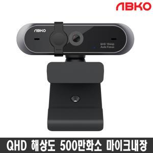 앱코 APC930 QHD 웹캠 컴퓨터 화상카메라 방송 온라인강의 회의