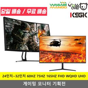 24인치 27인치 32인치 FHD WQHD UHD 삼성패널 LG패널 IPS패널 VA패널 게이밍 모니터