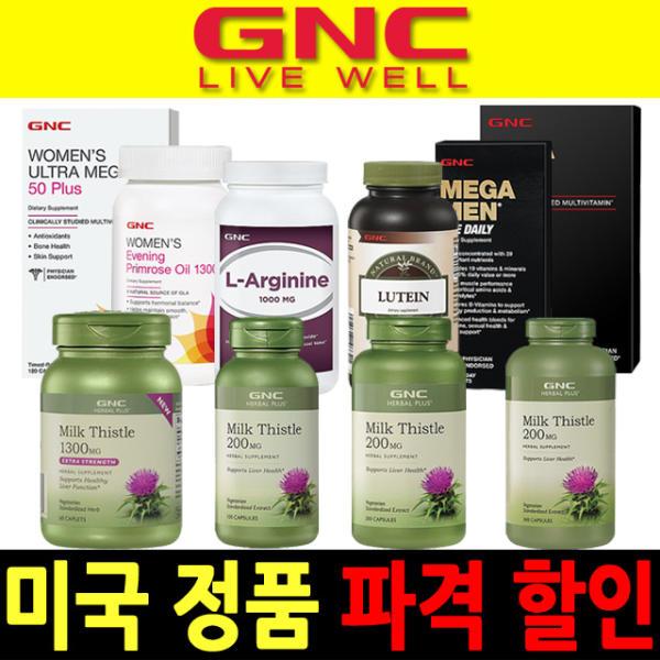 GNC 지엔씨/미국정품/밀크시슬/메가맨/울트라메가