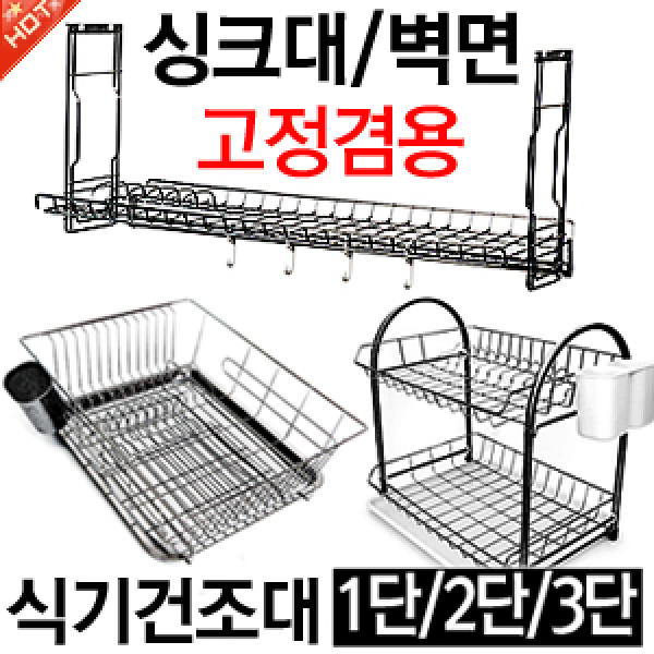봉고정 싱크대선반/식기건조대/씽크대선반/씽크선반