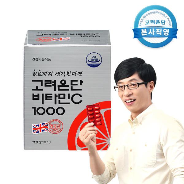 본사직영] 고려은단 비타민C 1000 120정/4개월분