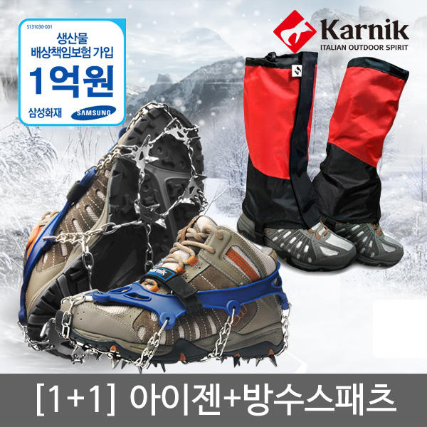 카르닉 아이젠+스패츠 13P 19P 23P 체인형 아이젠 방수 스패츠 겨울등산용품