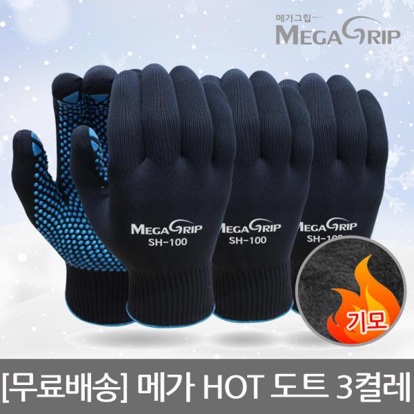메가그립 HOT 방한장갑 3켤레/ 혹한기용 기모 겨울장갑 핫 도트 코팅 천하무적 나이텍스 3M 반코팅