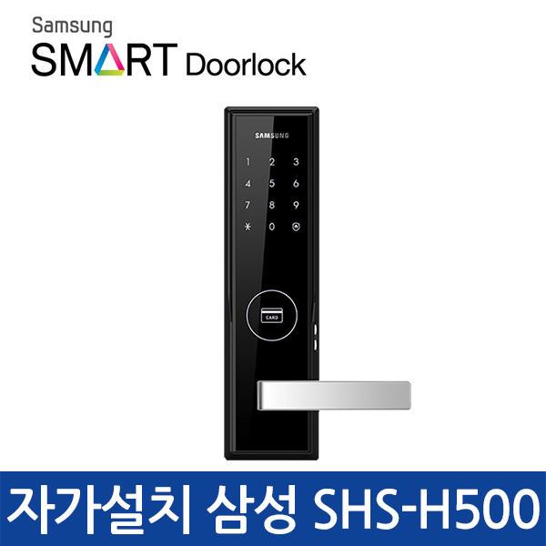 [자가설치] 삼성 디지털 도어락 SHS-H500 / 카드키2개