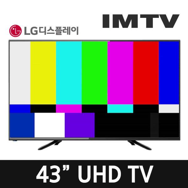 [아이엠티비]43인치TV/UHD/LG패널/티비