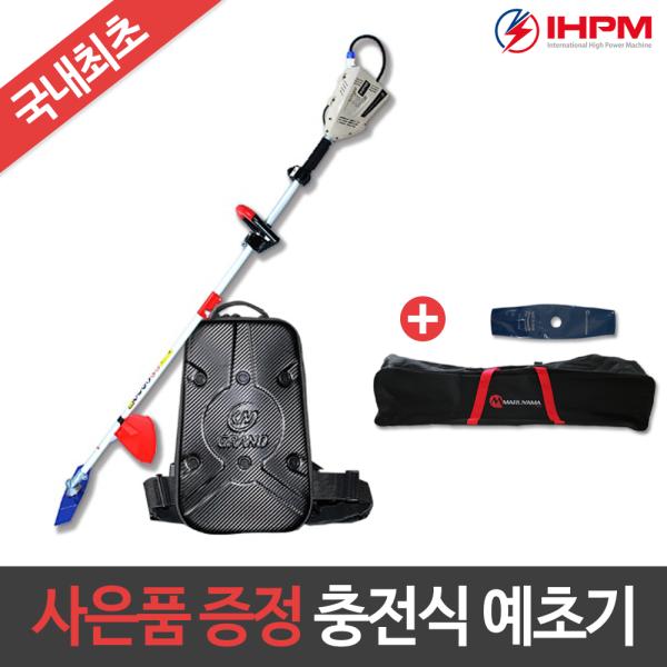 IHPM/충전식 예초기/충전예초기/견착식/BC38A