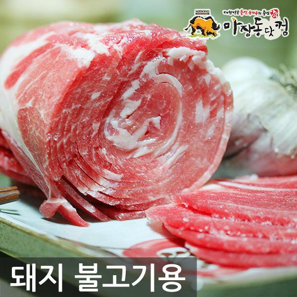 돼지불고기 정육 앞다리살 500g /돼지고기