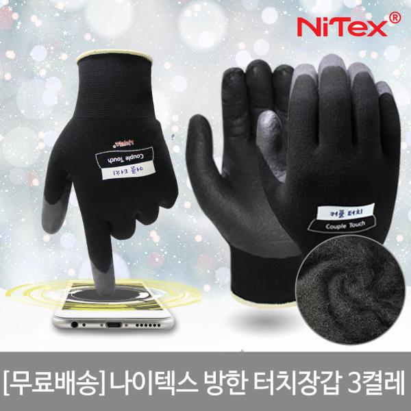 나이텍스 혹한기용 터치장갑 3켤레 / 방한 기모 겨울장갑  Nitex 커플 코팅 반코팅 3M 목장갑