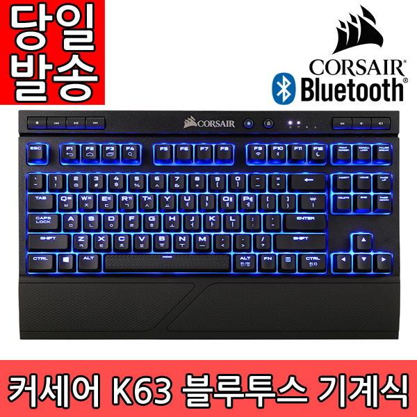 커세어 K63 블루투스 적축 텐키리스 기계식 키보드