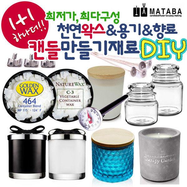[마타바]소이캔들만들기재료 소이왁스 diy 향오일