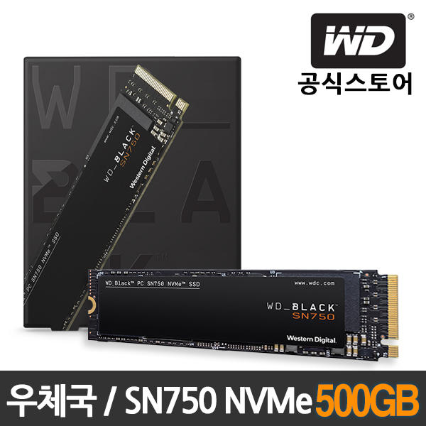 [WD공식총판/우체국] WD Black SN750 NVMe SSD 500GB
