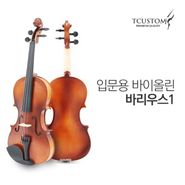 티커스텀 연습용 바이올린 바리우스1 풀패키지