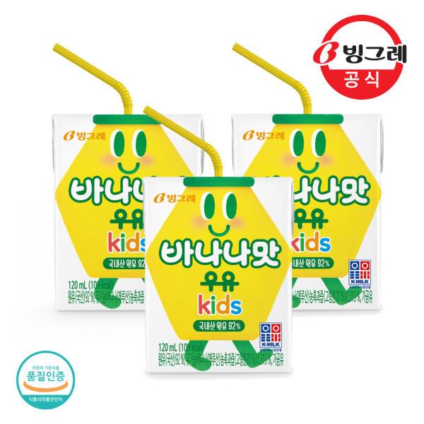 빙그레 프리미엄 바나나맛 키즈우유 120mlx24팩