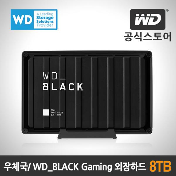 WD공식총판 WD_BLACK D10 Gaming Drive 8TB 외장하드