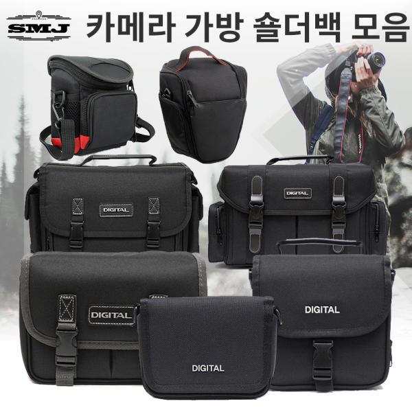 [SMJ]DSLR 미러리스 카메라가방 숄더백모음 DSLR가방
