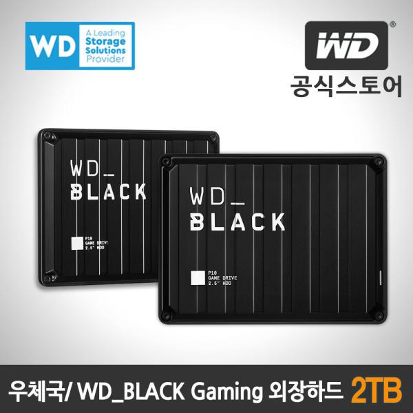 WD공식총판 WD_BLACK P10 Gaming Drive 2TB 외장하드