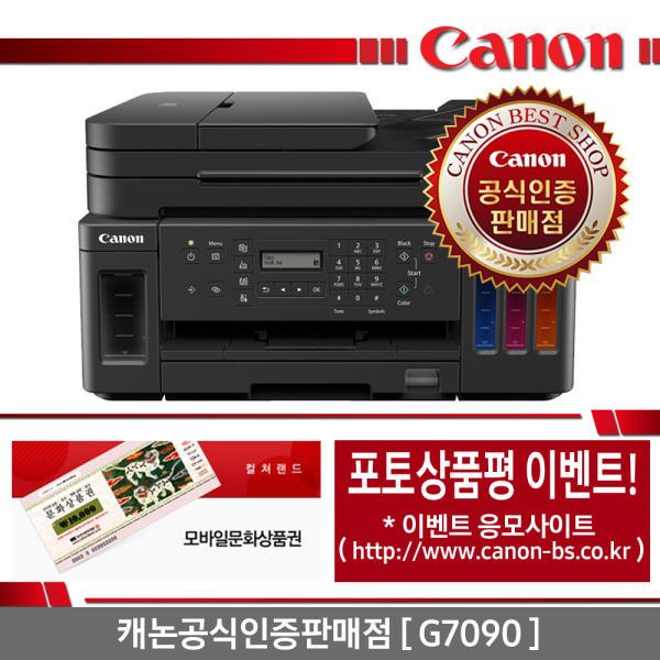 [11월 포토상품평 행사 2만원권] G7090 무한 잉크젯팩스복합기 잉크포함 DT