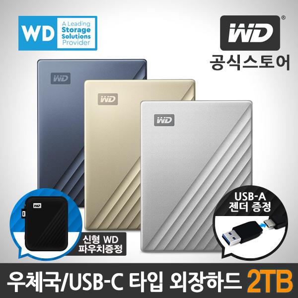 [WD공식/파우치] My Passport ULTRA 2TB 외장하드 USB-C 타입