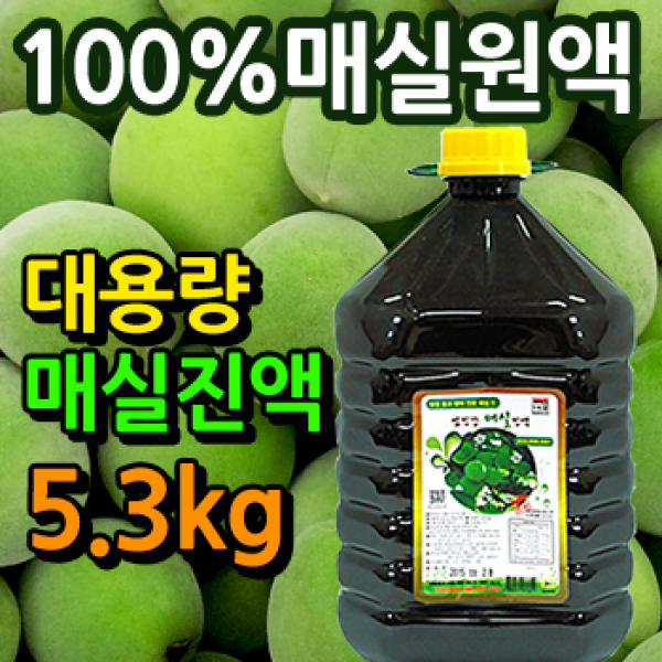 섬진강 매실진액 매실원액 대용량 5.3kg
