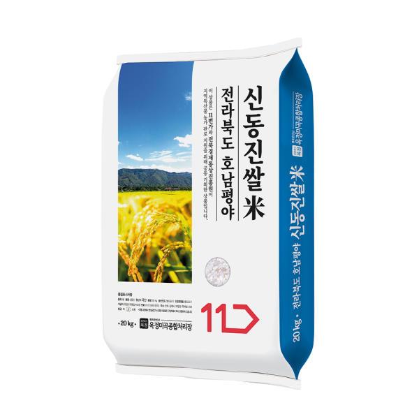 [20년 햅쌀] 단일품종! 전북 신동진쌀 20kg #상등급 #당일도정