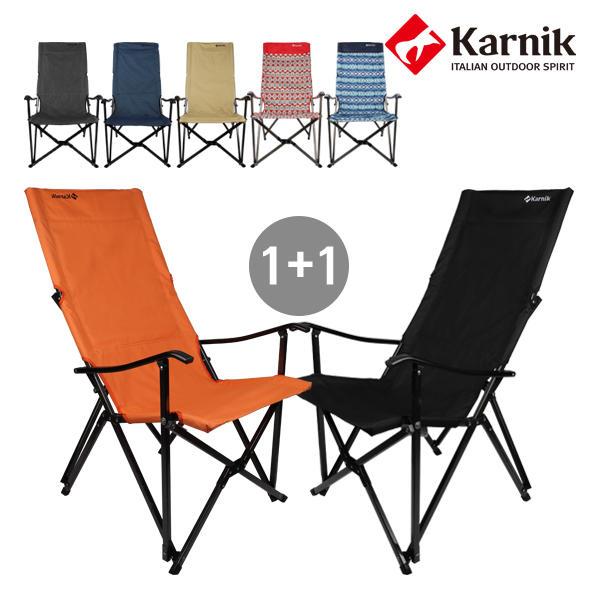 카르닉 고급 릴렉스체어 캠핑 낚시 차박 접이식 캠핑의자 2개