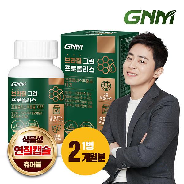 [총 2개월분] GNM 브라질 그린 프로폴리스 아연 120캡슐 x 1병 / 플라보노이드