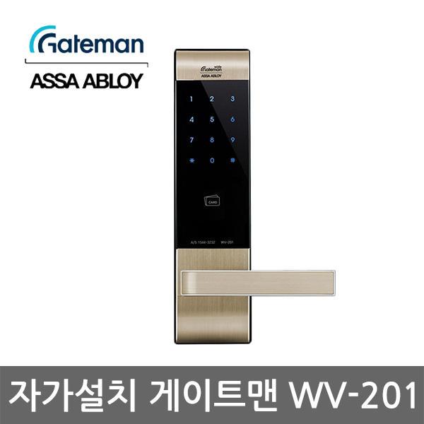 [자가설치] 게이트맨 디지털 도어락 WV-201/카드키4개