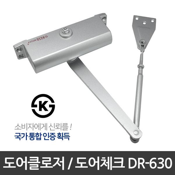 방화문  도어클로저 도어체크 DR-630 자동문닫힘