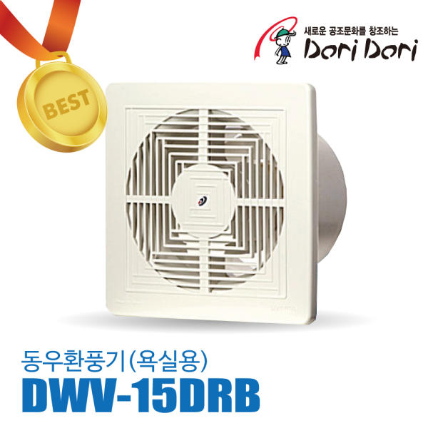 DWV-15DRB 동우 환풍기 화장실
