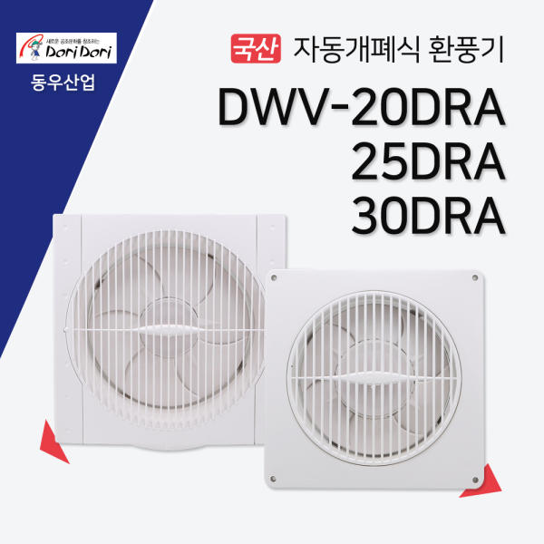 동우 도리도리 DWV-20DRA 25DRA 개폐식 환풍기