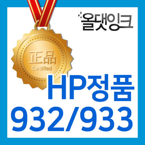 HP 정품잉크 CN053AA Officejet 6100 6700 7110 7610
