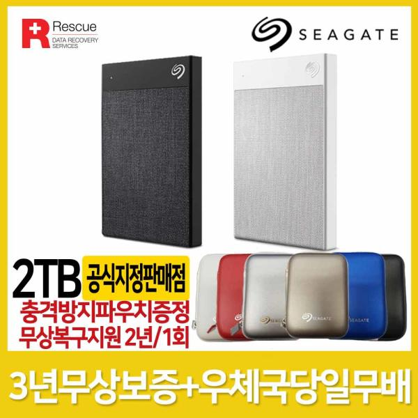 SEAGATE ULTRA TOUCH + Rescue 2TB 외장하드 正品