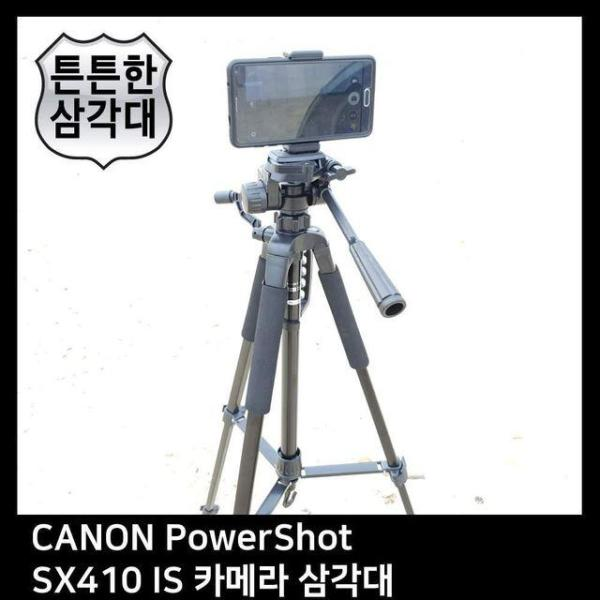 INB380930T.CANON PowerShot SX410 IS 카메라 삼각대