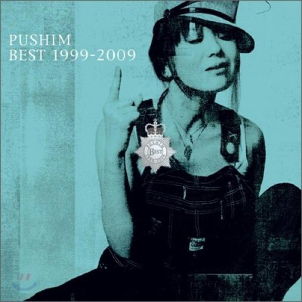 Pushim - Best 1999-2009