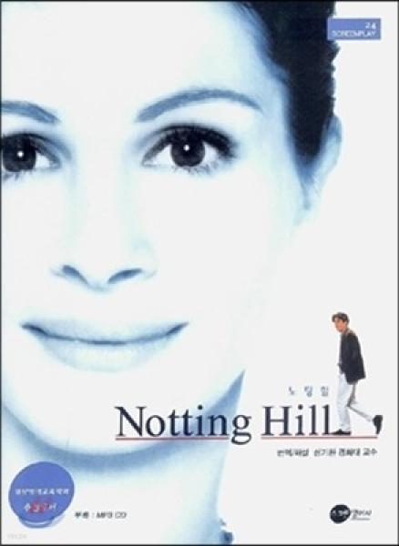 노팅힐 Notting Hill (SCREEN PLAY 24)