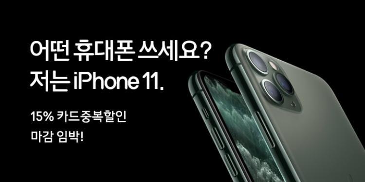 어떤 휴대폰 쓰세요?!@!저는 iPhone 11