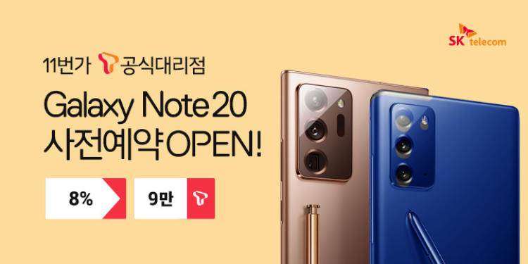 Galaxy Note20 5G!@!사전예약 OPEN!