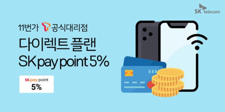 다이렉트 플랜!@!SK pay point 5% 적립
