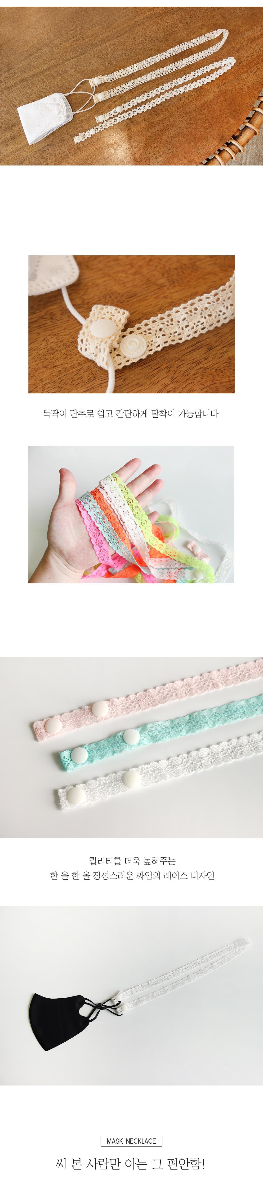갓샵 레이스 마스크 목걸이 스트랩 줄 똑딱이 8color - 갓샵, 3,900원, 패션, 패션목걸이