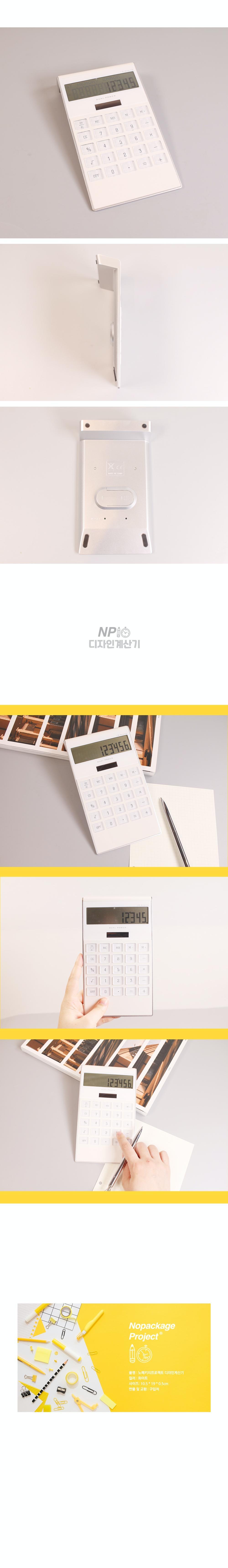 NP10 디자인 전자 계산기 태양열 작동 계산기 화이트 9,900원-갓샵디자인문구, 오피스 용품, 계산기, 디자인계산기바보사랑NP10 디자인 전자 계산기 태양열 작동 계산기 화이트 9,900원-갓샵디자인문구, 오피스 용품, 계산기, 디자인계산기바보사랑