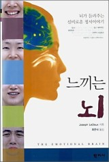 느끼는 뇌 /The Emotional Brain