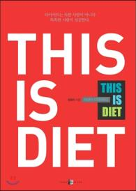 THIS IS DIET 디스 이즈 다이어트