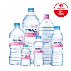 [본사직영] 생수 아이시스 8.0 2L/무라벨1.5L/1L/500ml/300ml/200ml