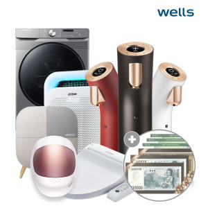 [렌탈] 웰스 공식접수처 최대혜택 정수기 / 공기청정기 / 비데 / 삼성 건조기 / 에어드레서 렌탈 / 세탁기