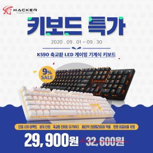 ABKO HACKER K590 축교환 단일 LED 게이밍 기계식 키보드 블랙청축 K [ 앱코 공식스토어 ]