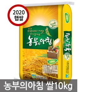 2020년산 밥맛좋은 농부의아침 쌀10kg/신동진쌀