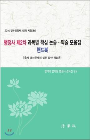행정사 제2차 과목별 핵심 논술 약술 모음집 핸드북 (2016)