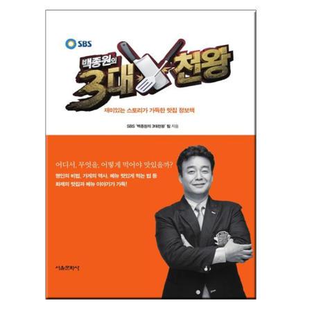 서울문화사 백종원의 3대천왕